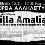 12/1, Θεσσαλονίκη: Πορεία αλληλεγγύης στη βίλλα αμαλίας και τους απελευθερωμένους χώρους
